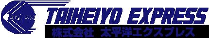 株式会社太平洋エクスプレス